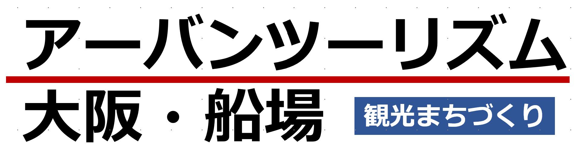 一般社団法人アーバンツーリズム大阪・船場